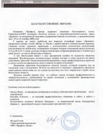 """От ООО """"Профиль Декор"""""""