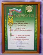 Грамота от Колонтаево