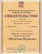 Свидетельство о внесении в реестр туристических фирм