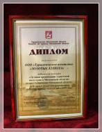 Лучшая организация туристской индустрии в Московской области