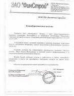 """От ЗАО """"ФинСтрой"""""""