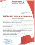 """От ЗАО """"ПФ """"СКБ Контур"""""""