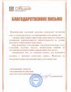 Благодарственное письмо от Валуево
