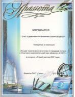 """Диплом лучших продаж """"Дракино"""" в 2007 г."""