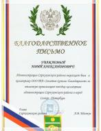От Администрации Серпуховского района