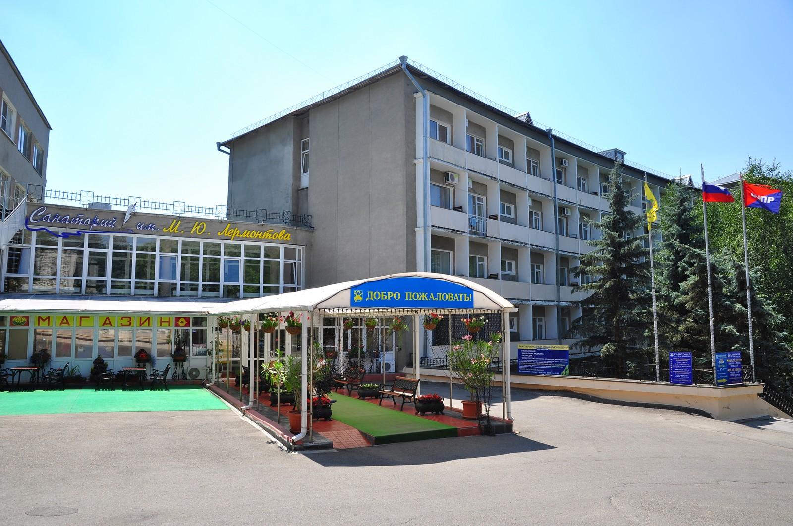 Вид санатория Лермонтова Пятигорск